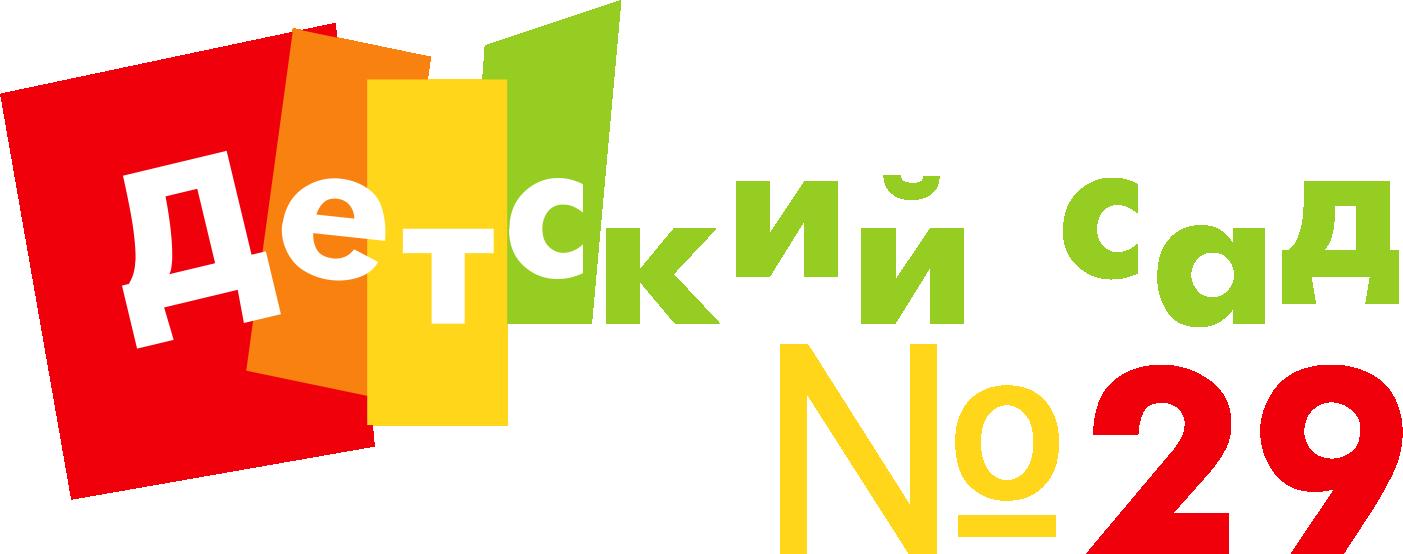 Детский сад №29 города Ставрополя