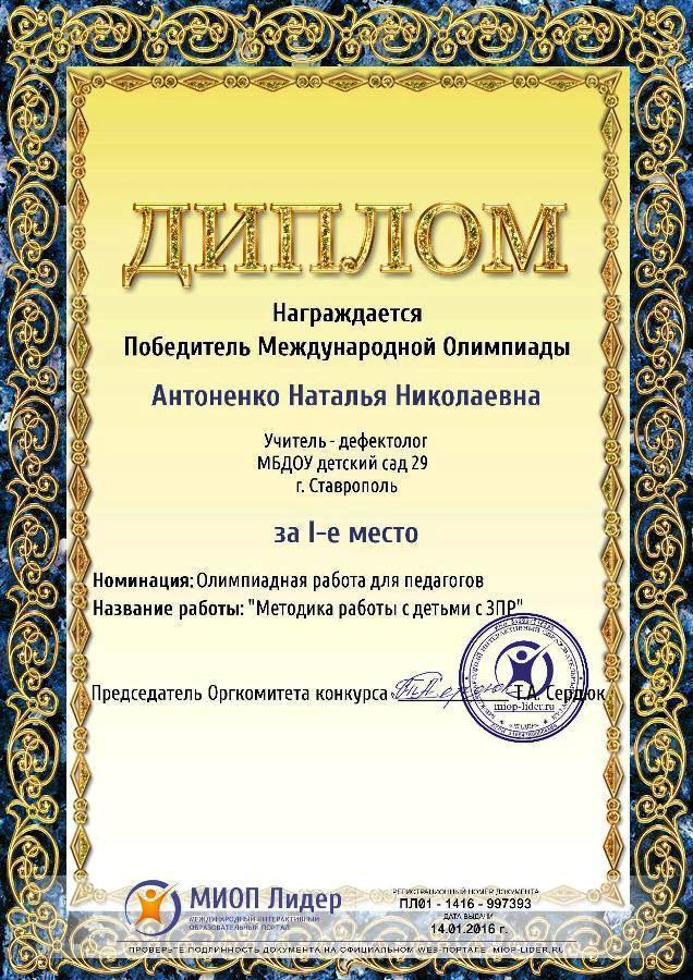 DIPLOM_antonenko_natalya_nikolaevna (4)